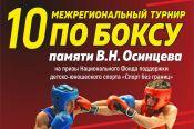 20-22 сентября. Новоалтайск. X турнир по боксу памяти Валерия Осинцева