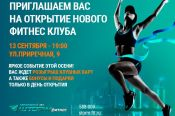 13 сентября в Барнауле состоится открытие нового тренажерного зала «Шторм фитнес» от создателей залов «Hardcore»