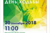 Главный старт «Всероссийского дня ходьбы» в Алтайском крае состоится в Бийске