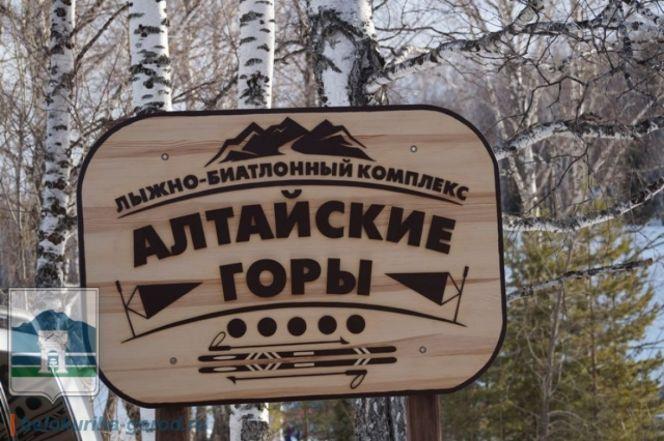 """Лыжно-биатлонный комплекс """"Алтайские горы"""""""