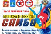 Трое алтайских самбистов стали призёрами первенства России