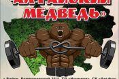 14 октября. Бийск. СК «Альфа». Открытый турнир по жиму лёжа, становой тяге и пауэрспорту «Алтайский медведь»