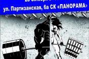 28 октября. Новоалтайск. С/к «Панорама». Открытый чемпионат Новоалтайска по классическому пауэрлифтингу