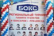 В Рубцовске состоялся Открытый региональный турнир памяти тренеров и боксёров города
