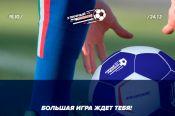 «Молодежка ОНФ» завершила прием заявок на участие во всероссийской футбольной акции «Уличный красава»