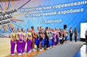 Завтра в Барнауле начинаются  Всероссийские соревнования по спортивной аэробике «Лучшая школа России» и Открытое первенство Алтайского края «Созвездия Алтая».