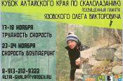 23-24 ноября. Кубок Алтайского края памяти Олега Язовского