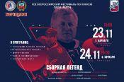 23-24 ноября. Барнаул, с. Бочкари. Гала-матчи звёзд отечественного хоккея