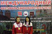 Алтайские спортсмены – победители и призёры Международного фестиваля единоборств ICF-2018