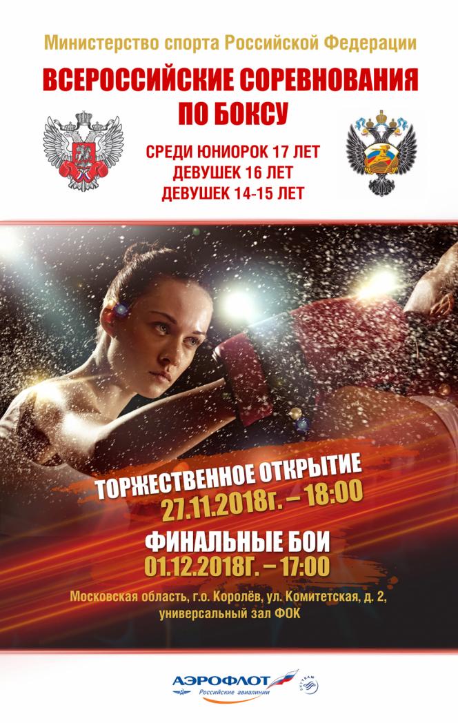 """Всероссийские соревнования по боксу """"Олимпийские надежды"""""""