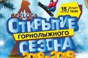 15 декабря. ст.Тягун Заринского района. ГЛК «Берлога». Открытие сезона