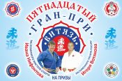 В Барнауле завершился ХV юношеский Гран-при «Витязь» на призы Ивана Нифонтова и Игоря Вотякова