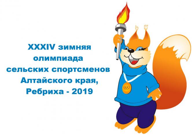 Программа соревнований XXXIV зимней олимпиады сельских спортсменов Алтайского края