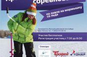 12 января. с Шахи Павловского района. Краевые женские соревнования по ловле на мормышку со льда