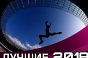 Итоги года:  Шубенков – лучший легкоатлет России, Миллер – молодая спортсменка, Клевцова – тренер по резерву
