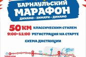 Компания «Мария-Ра» приглашает 20 января на 50-километровый «Барнаульский лыжный марафон»