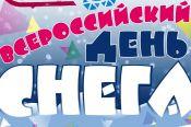 20 января. Заринск и другие города и районы Алтайского края. Всероссийский день снега