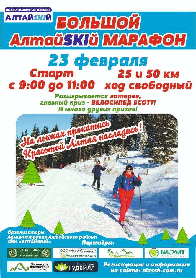 АлтайSKIй марафон