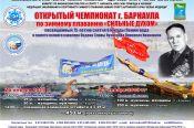 Любители зимнего плавания отметят в Барнауле День «моржа» закал-пробегом по городу и купанием в проруби