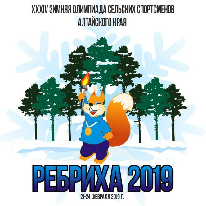XXXIV зимняя олимпиада сельских спортсменов Алтайского края. Путеводитель