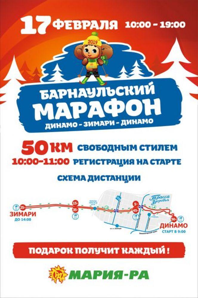 """17 февраля. Барнаул. Л/б """"Динамо"""". """"Барнаульский марафон"""" 50 км свободным стилем"""
