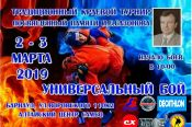 2-3 марта. Барнаул. Алтайский центр самбо. Краевой турнир памяти Ивана Сазонова