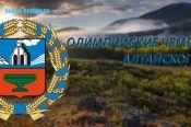 Олимпийские чемпионы - уроженцы Алтайского края