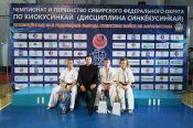 Алтайские спортсмены - победители и призёры чемпионата и первенства СФО по киокусинкай
