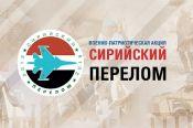 В Барнауле состоится всероссийская военно-патриотическая акция «Сирийский перелом»