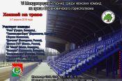 Барнаульский «Коммунальщик» в начале апреля сыграет в Белоруссии на Кубке Содружества
