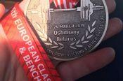 Алексей Кудрявцев выиграл на Кубке Европы по классическому жиму