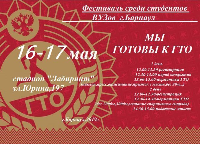 """16-17 мая. Барнаул. Стадион """"Лабиринт"""". Городской студенческий фестиваль """"Мы готовы к ГТО"""""""