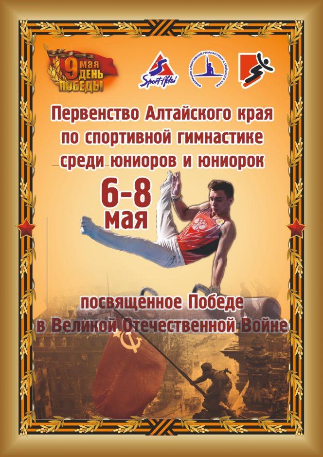 Первенство края по спортивной гимнастике, посвящённое победе в Великой Отечественной войне