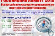 18 мая. Барнаул. СОШ №117. Всероссийские соревнования «Российский азимут»