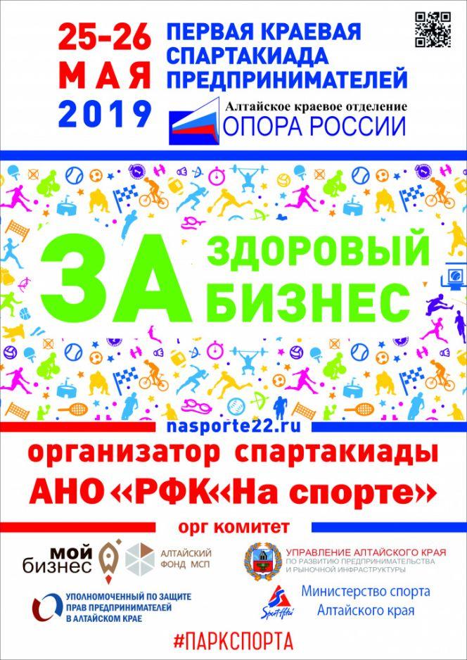 25-26 мая. Барнаул. Парк спорта Алексея Смертина. I краевая Спартакиада предпринимателей