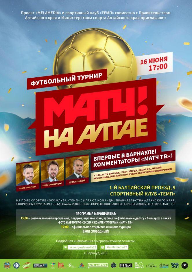Комментаторы «Матч ТВ» сыграют на футбольном турнире в Барнауле