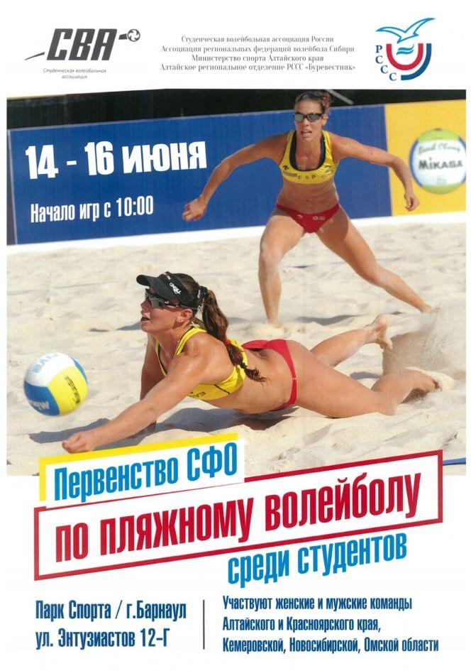 14-16 июня. Барнаул. Парк спорта Алексея Смертина. Первенство СФО по пляжному волейболу среди студентов