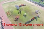 Олимпиада спортсменов Благовещенского района 2019. Анонс и программа