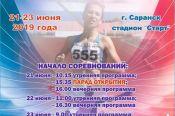 Савелий Савлуков - победитель юниорского первенства России