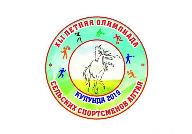 XLI летняя олимпиада сельских спортсменов Алтайского края. Путеводитель