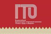 Во втором квартале этого года нормативы знака отличия ГТО выполнили 4679 жителей Алтайского края