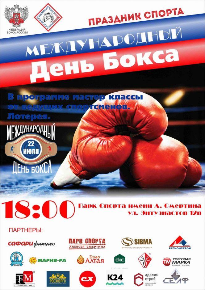 """22 июля. Барнаул. Парк спорта. Праздник """"Международный день бокса"""""""