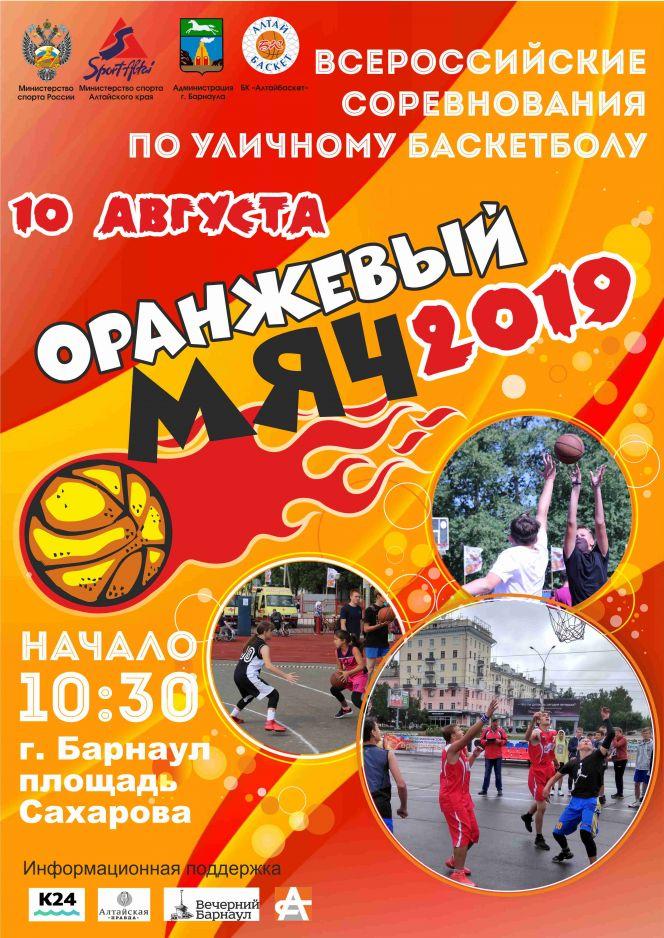 10 августа. Барнаул. Всероссийские соревнования по уличному баскетболу «Оранжевый мяч»