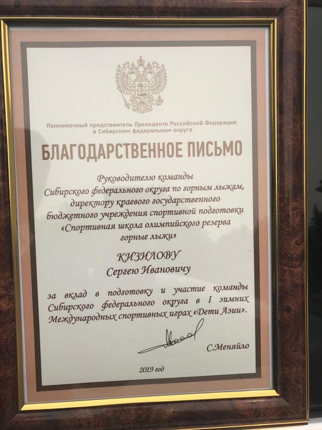 Благодарственное письмо полномочного представителя Президента РФ в Сибирском федеральном округе за подписью Сергея Меняйло