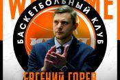 Экс-тренер «АлтайБаскета» Евгений Горев возглавил БК «Иркут»