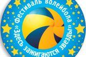 """В Алтайском крае пройдет X детский фестиваль """"Здесь зажигаются звёзды"""""""