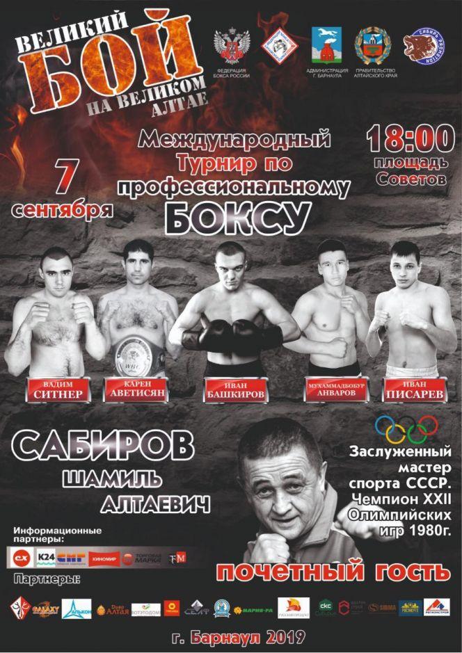 Афиша праздничного турнира по боксу «Великий бой наВеликом Алтае»