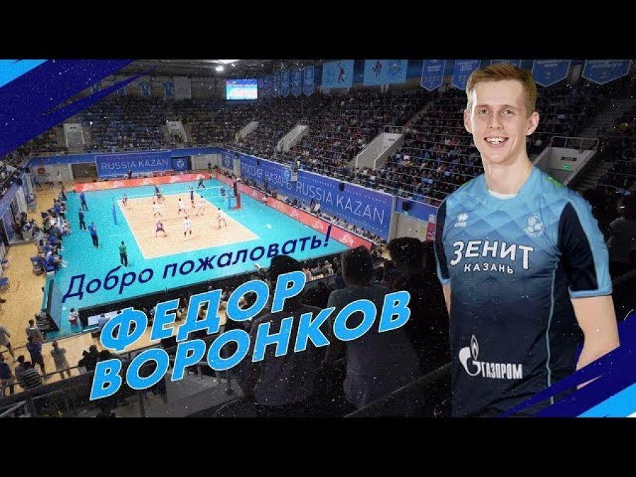 Муж волейболист, а жена красавица: Федор Воронков готов к покорению новой высоты