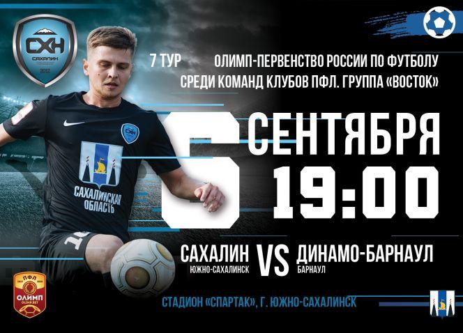 «Динамо-Барнаул» не удержало ничью в гостевом матче с «Сахалином»