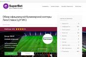 Обзор оффшорной букмекерской конторы «Liga Stavok»